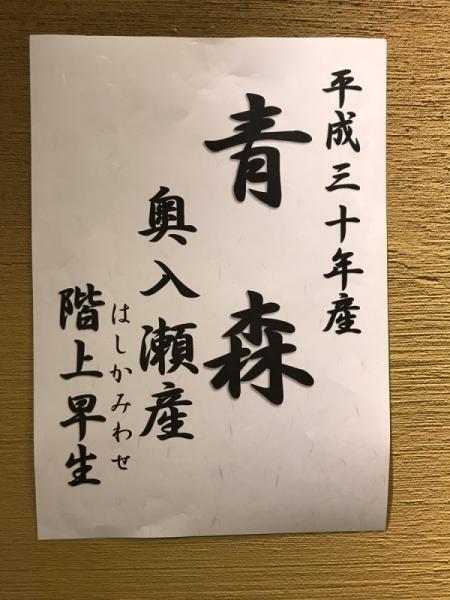 蕎麦の実 青森