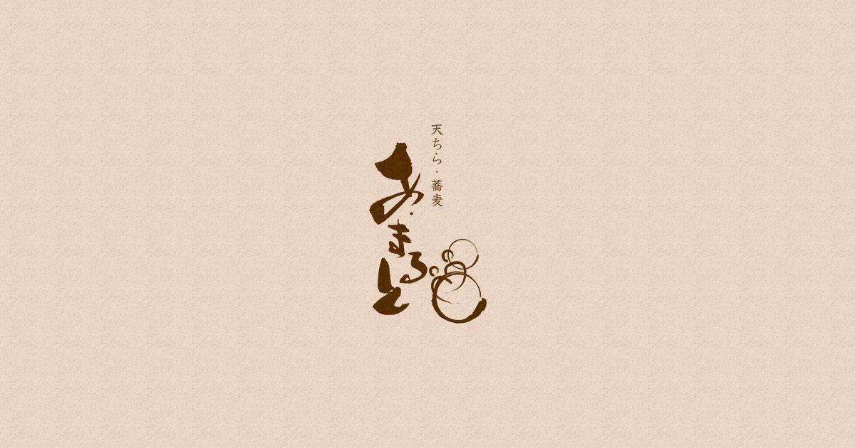 JR千葉駅で美味しい天ぷらと蕎麦なら「あまると」